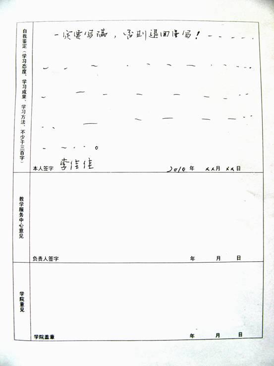 毕业生登记表网络及人教填写杜甫;北京高中服务中心;远程教育,内页封面的版样本教学诗图片